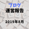 【雑記ブログ 8カ月運営報告】弱小ブログが少しだけ成長している PV数や収益を公開!