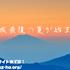 『無料/フリーBGM素材』切なくて明るいピアノ曲「平成最後の夏が始まる」BGM素材紹介