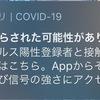 「COVID-19にさらされた可能性があります」
