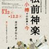 [特別展]★松前神楽 小樽での伝承と今展