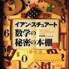 【1607冊目】イアン・スチュアート『数学の秘密の本棚』