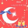 🇹🇷第6回トルコリラオフ会のお知らせ🇹🇷