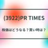 【投資考察】(3922)PR TIMESの今後の株価を予想する【テクニカル分析】