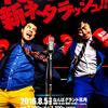 和牛結成10周年記念 NGK初単独ライブ 10年目の新ネタラッシュ!!