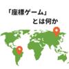 GoogleEarthで遊んでみた!地理感覚のセンスが試される「座標ゲーム」とは