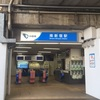 【合格祈願神社探訪】東京都渋谷区平田神社