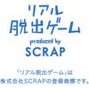 リアル脱出ゲーム(SCRAP)