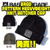 【バスブリゲード】釣りでも街中でも活躍してくれるヘッドウェア「BRGD PATTERN HEAVYWEIGHT KNIT WATCHER CAP」発売!
