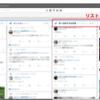 Twitter公式アプリよりおススメのHootsuite (TwitterなどのSNS管理ツール)