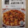 ローソンセレクト『麻婆豆腐の素』が手軽でなかなか美味しい
