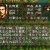 三国志5 武将 劉禅