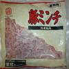 業務スーパー 冷凍豚ミンチ(ひき肉)400g275円(税抜)
