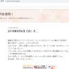 2019/8/6 大暴落&かぶさん引っ越しw