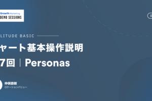 チャート基本操作説明|第7回 Personas