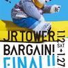 JR TOWER BARGAIN FAINAL★