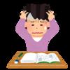 勉強を脳が拒絶しているのがつらい