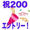 祝!はてなブログ 200記事エントリー達成! で思ったこと・考えてること。