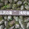 紅葉見学 in 浅間嶺