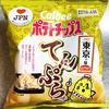 【食レポ】ご当地ポテトチップス~東京・てんぷら味