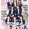 日経エンタテインメント! 2020年 2月号