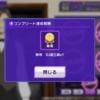 3月10日 『グルミク』でDJ道三段になった