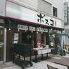 炭火イタリアン酒場 ボスコ 南3条本店 / 札幌市中央区南3条西2丁目