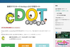 NetApp 7toC 移行サービス始めました!移行編