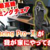 【AKRacing Pro-X レビュー】まさに最高峰!!究極のゲーミングチェアが我が家にやってきた