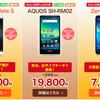 【オータムセール】なんだこの値段!ZenFone Goをはじめ、6端末が激安だ!