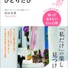 【おしらせ】このブログの本がKADOKAWAより4/20に出版されます