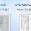 Kindle PaperwhiteがAmazonで4,000円OFFの10,280円!Kindleも4,980円!Amazonプライム会員限定!