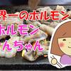 【ホルモンけんちゃん】宮城野区蒲生で味わう世界一のホルモン