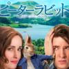 かわいいウサギのほのぼの映画とは思うな 「ピーターラビット」 ネタバレなしレビュー