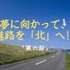 「北海道一周」夢に向かって進路を北へ!! 出会いに感謝のバイク旅!! 第六部「ninja250」