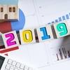 2019年の出来事とブログ運営を振り返る。