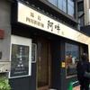【厳選】東京都内で「汁なし担々麺」食べるならここ!そんな11選