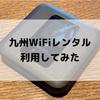 九州WiFiレンタルを利用してみた