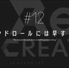 Re:CREATORS(レクリエイターズ)12話感想!レヴィは出てこれるのか!?