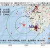 2017年07月29日 23時07分 薩摩半島西方沖でM2.5の地震