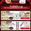 【12/31】カゴメ ごちそうパスタキャンペーン【レシ/はがき*web】