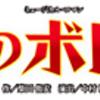 雪組 別箱公演「炎のボレロ」観劇