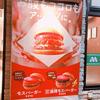 モスバーガーの『麻辣(マーラー)モスバーガー』はもう食べた?