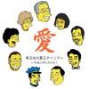東日本大震災チャリティー(2)