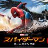 「スパイダーマン:ホームカミング」の興行収入は?ネットの評価や感想は?