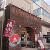 和菓子の店 一寸法師