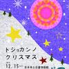 忙しい年末にゆっくり楽しむ【トショカンノクリスマス in 奈良県立図書情報館】(奈良市)