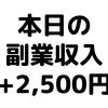 【本日の副業収入+2,500円】(20/2/20(木)) ポイ活も投資も爆伸びの日!