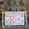 屋久島トリッコロール 第21回 ポンカンの照る山裾にニコ一番