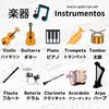 スペイン語・楽器