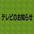 テレビのお知らせ【祝】